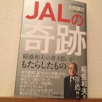 【本】「JALの奇跡 - 稲盛和夫の善き思いがもたらしたもの - 」(大田嘉仁)