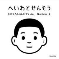 『へいわとせんそう』 谷川俊太郎/文 ブロンズ新社