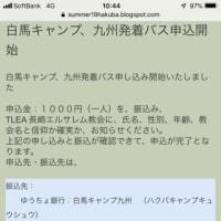 白馬キャンプ・九州バス