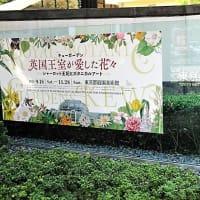 「英国王室が愛した花々」/東京都庭園美術館