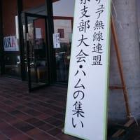 埼玉県支部大会