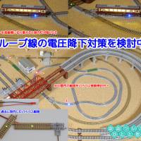 ◆鉄道模型、固定式レイアウト、ミニループ線の電圧降下対策を検討中…