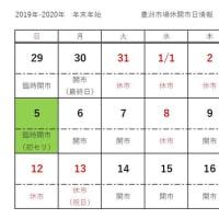 【年明けは5日から】豊洲市場2019年末年始の営業のご案内