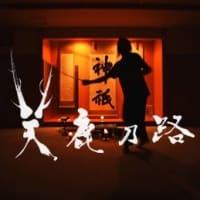 映画『天鹿乃路~ししかみのみち~』ミニ上映会のご案内◎o(^∇^)o