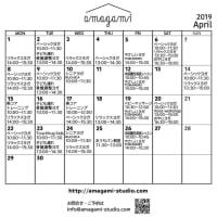 4月スタジオレッスンスケジュール