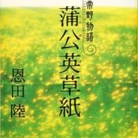 小説れびゅー的な⑩/恩田陸『常野物語 蒲公英草子』