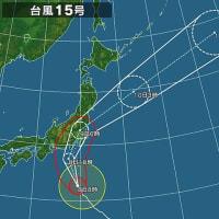 台風15号がくる前に~:追記あり