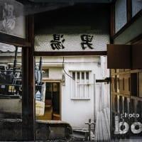 【Jul_07】人形町『世界湯』の最期09