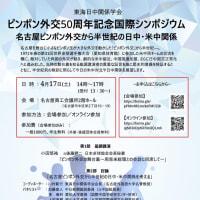 4月17日(土)ピンポン外交50周年記念国際シンポジウム開催します(東海日中関係学会)