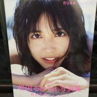 松田るか 1st.写真集 「RUKA/LUCA」 水着満載、お風呂で背中ヌード有り