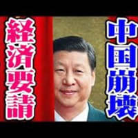 中国、対日笑顔の下に隠された猛毒の牙を見逃すな !!