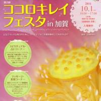 第2回『ココロキレイフェスタin加賀』 開催