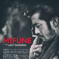 「MIFUNE: THE LAST SAMURAI」、世界の三船の紹介映画!