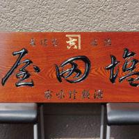 塩田屋様の木彫看板