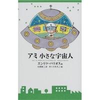 書籍:『アミ小さな宇宙人(単行本)』の紹介