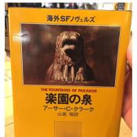 「楽園の泉」初版単行本を入手!