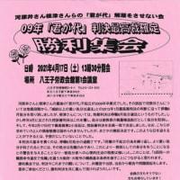 根津・河原井「君が代」不起立裁判09年判決最高裁確定勝利集会