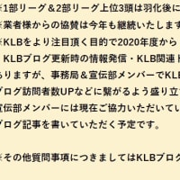 KLBとは?