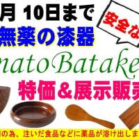 特価中 無薬の木製漆器 Tomatobatake(とまとばたけ)の展示&予約販売(11/9まで)