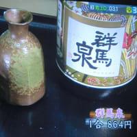 おすすめのお酒 『群馬泉ぐんまいずみ』📷家飲み07-06