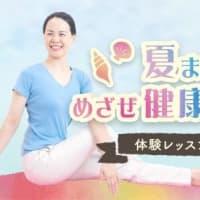 腸活ヨガ体験会(6月)