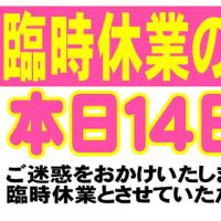 ◆本日14日午後1時より本日は【臨時休業】のお知らせ