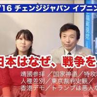8/16(金)18:00〜ライブ配信:チェンジジャパンイブニング  チェンジジャパン幸福実現党応援TV