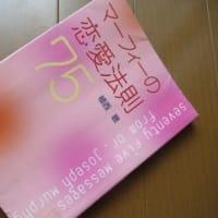 今日の「捨」・本「恋愛の法則」