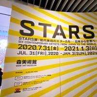 STARS展:森美術館の楽しみ方