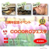 12周年記念イベント『ココロフェスタ』