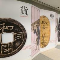 日本橋「貨幣博物館」お金の歴史