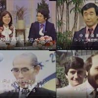 TV報道番組に見る1978年のAM業界(1)
