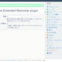 [#redmine4.1][#plugin]redmine4.1でpluginの稼働検証する(その13)
