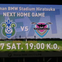 J1リーグ2019 湘南ベルマーレ ジュビロ磐田戦(アウェ-)