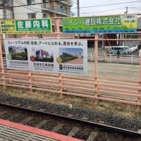 京成佐倉駅に看板を設置しました。