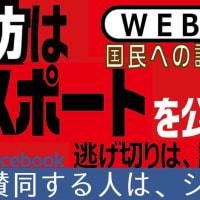 民進党が蓮舫問題で一般市民の批判に圧力…蓮舫の「二重の嘘」…ネット署名運動も始まる