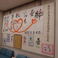 豊橋信用金庫向ヶ丘支店ロビー展-2