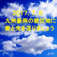 九州豪雨の被災地に、愛と光を送りましょう!