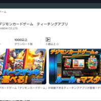 「デジモンカードゲーム ティーチングアプリ」(デジカ)をPCでプレイのやり方