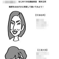 はじめての似顔絵教室サンプル(天海祐希、三浦大知)
