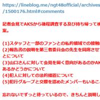 NGT48 21日千秋楽公演を控えて