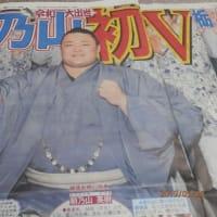 大相撲・朝乃山優勝