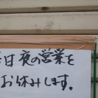 タケノコが竹化ww