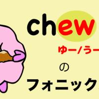 newsの発音はNEW-Z? NEW-S?