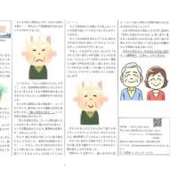 家系譜新聞10月号 他人を自分と思え!