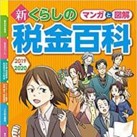 新・くらしの税金百科 2019▶2020 マンガを担当させていただきました。 山田企画事務所の提携作家 安達ルネが、
