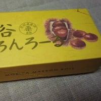 ★1/19(日) 嬉しいお土産&お気に入りのチョコ ★