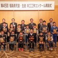 第45回福島県児童・生徒木工工作コンクール 表彰式