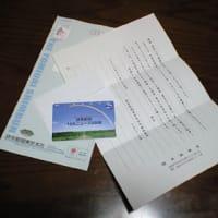 読売十大ニュース2008 ご報告