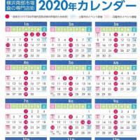 2020年 食の専門店街 営業日カレンダー